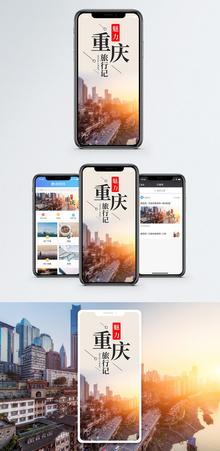 魅力重庆手机海报配图图片