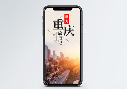 魅力重庆手机10bet国际官网,,,,,,,,,,,配图图片