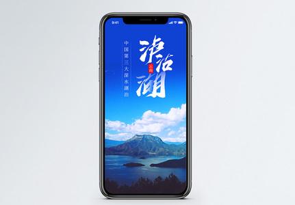 泸沽湖手机海报配图图片