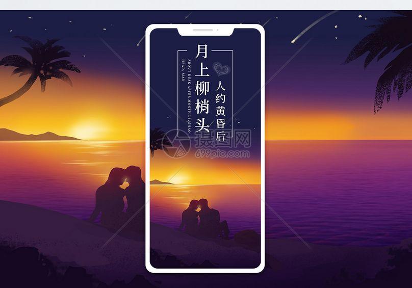 情侣约会手机海报配图图片