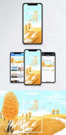 秋季手机海报配图图片