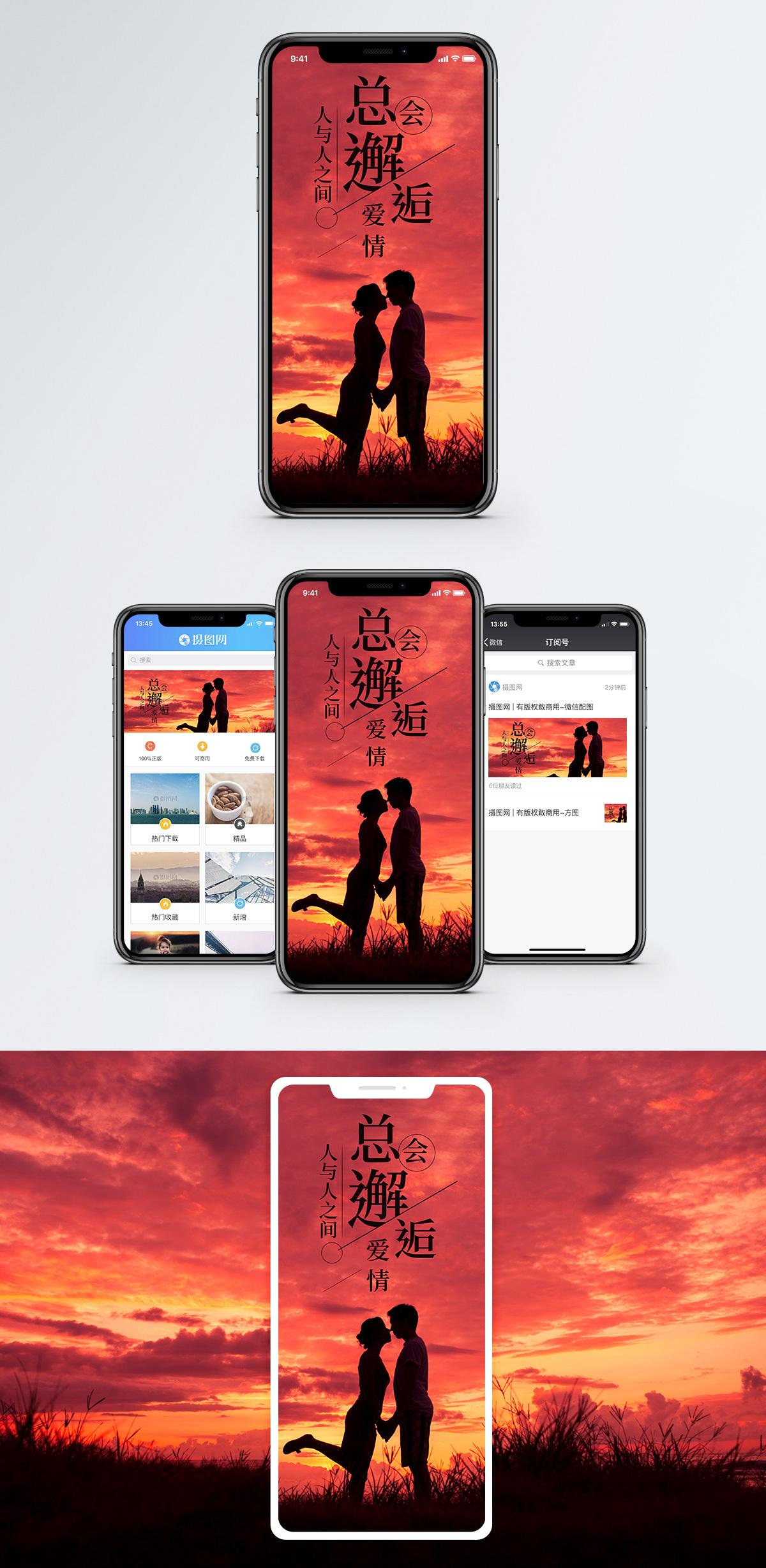 邂逅爱情手机海报配图图片