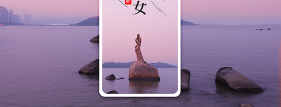 珠海渔女手机海报配图图片