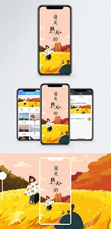 最美秋天手机海报配图图片