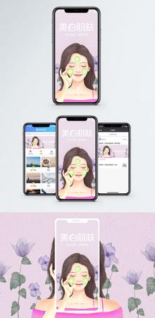 美白肌肤手机海报配图图片