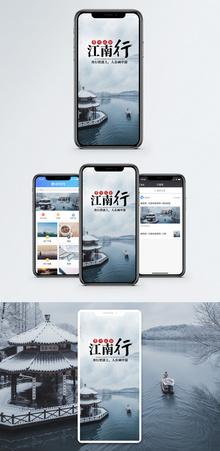 江南行手机海报配图图片
