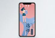 不畏选择手机海报配图图片