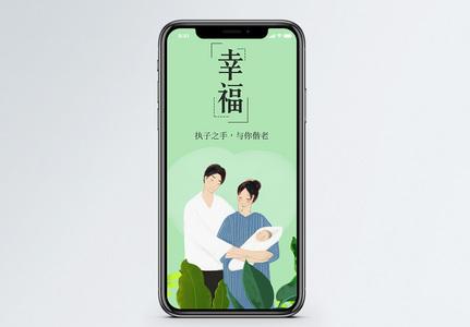 幸福一家手机海报配图图片