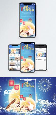 中秋节手机海报配图图片