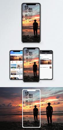 梦想的彼岸手机海报配图图片