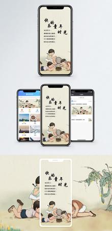 时光 手机海报配图图片