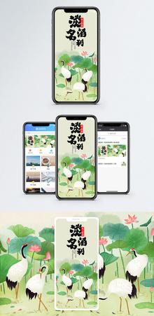 淡薄名利手机海报配图图片