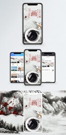 琴棋书画诗酒花茶手机海报配图图片