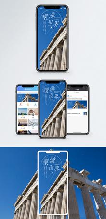 环游世界手机海报配图图片
