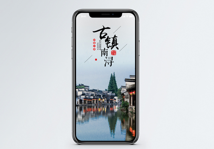 南浔古镇手机海报配图图片
