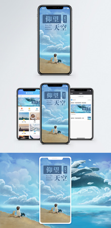 仰望天空手机海报配图图片