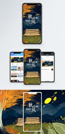 秋天手机海报配图图片