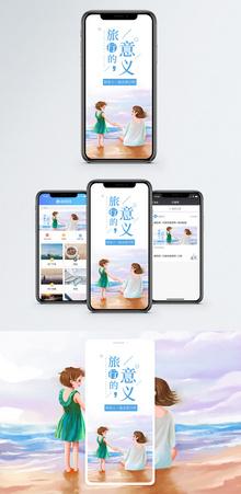 旅行的意义手机海报配图图片