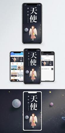 天使手机海报配图图片