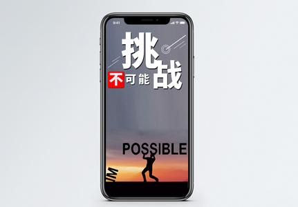 挑战不可能手机海报配图