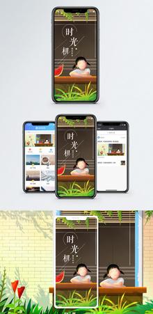 时光机手机海报配图图片