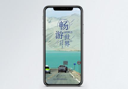 畅游世界手机海报配图图片