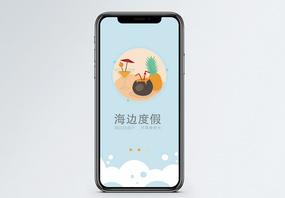 旅游app启动页图片