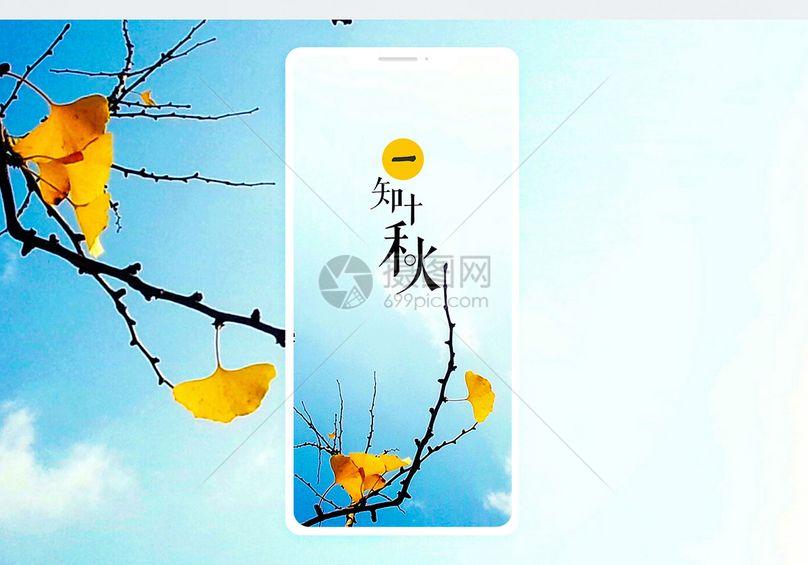 一叶知秋手机配图海报图片