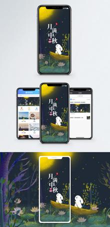 月满中秋手机海报配图图片