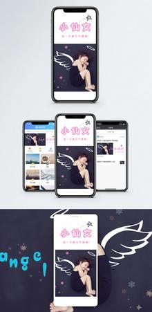 小仙女手机海报配图图片