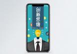 创新思维手机海报配图图片