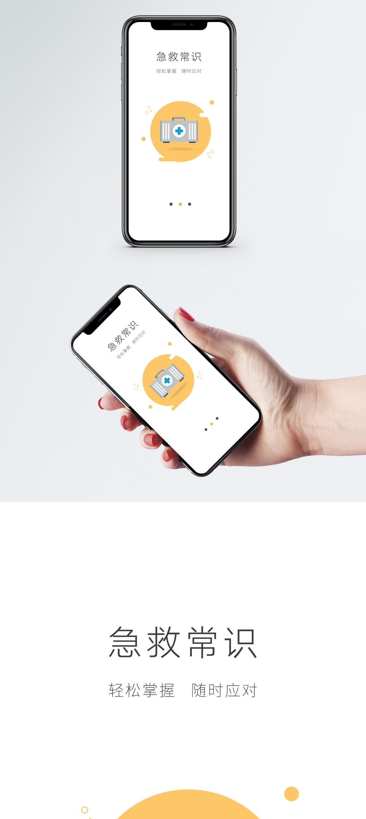 医疗app启动页图片