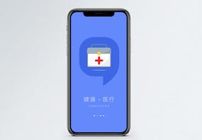 医疗健康app启动页图片