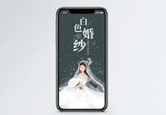 白色婚纱手机海报配图图片