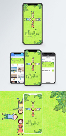 向往的生活手机海报配图图片