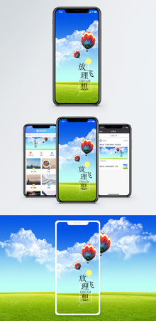 放飞理想手机海报配图图片