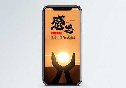 感恩手机海报配图图片
