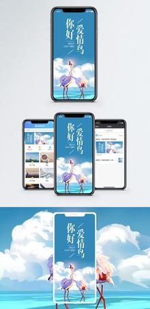 爱情鸟手机海报配图图片