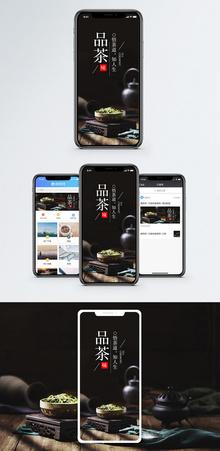 品茶手机海报配图图片