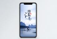 最美江南手机海报配图图片