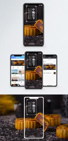 中秋佳节手机海报配图图片