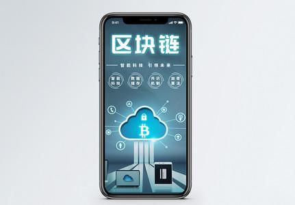 区块链手机海报配图
