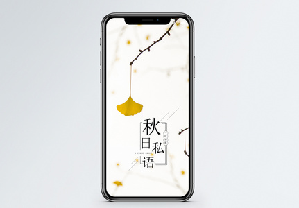 秋日私语手机海报配图图片