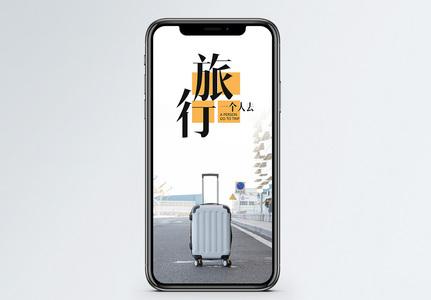旅行手机海报配图图片