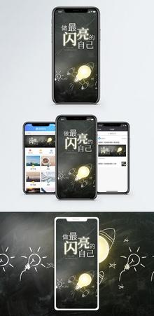 做自己手机海报配图图片