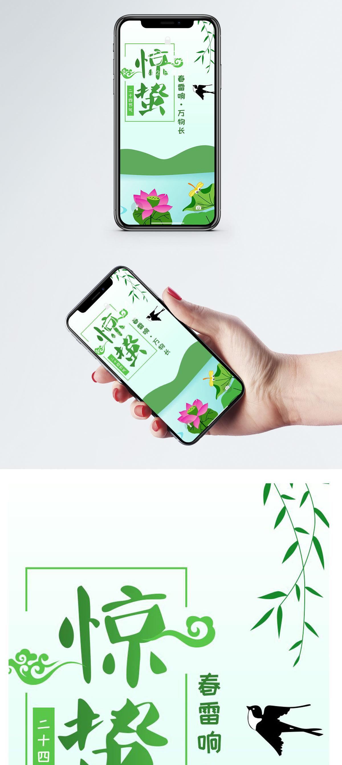 节日手机壁纸图片