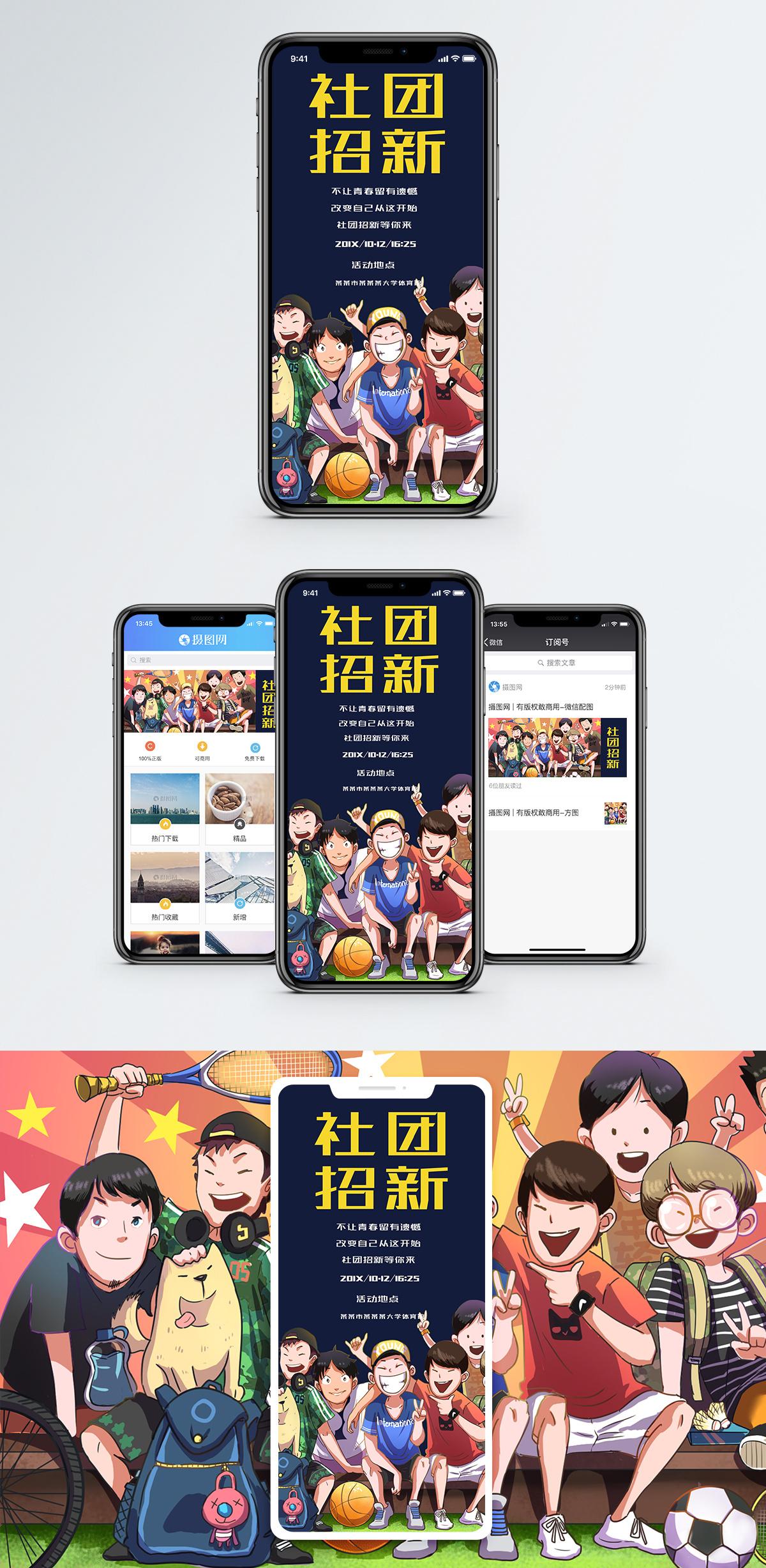 社团招新手机海报配图图片