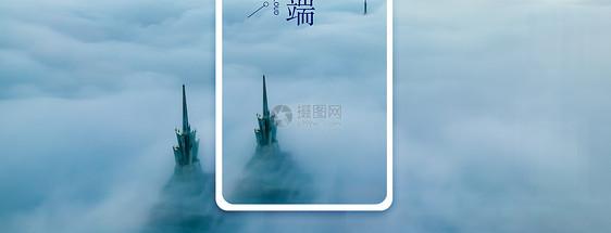 冲出云端手机海报配图图片