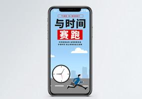 与时间赛跑手机海报配图图片