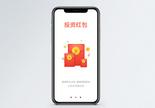 投资理财手机app启动页图片